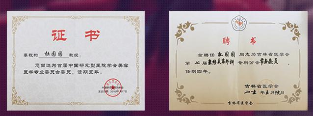 上海美莱杜园园证书