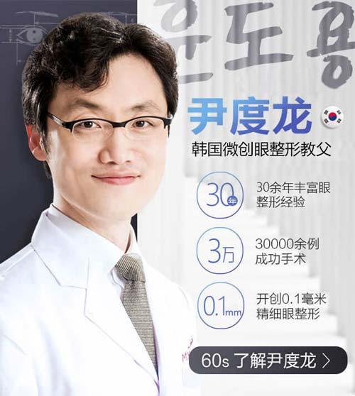 尹度龙美莱韩式美眼技术顾问