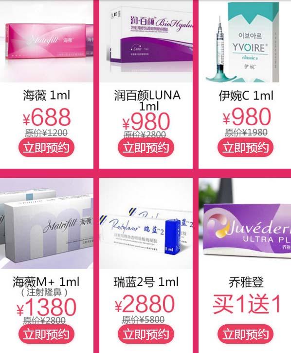 上海美莱玻尿酸优惠