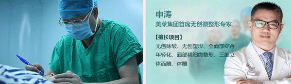 上海美莱申涛