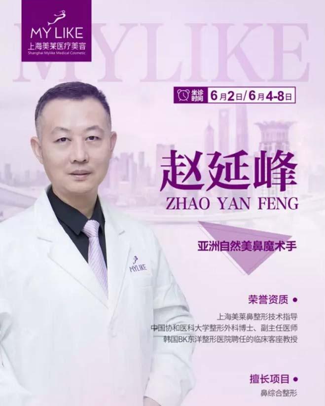 6月2日/4日-8日整形外科博士赵延峰坐诊上海美莱