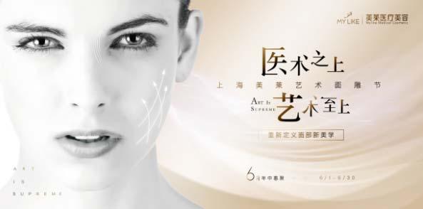 医术之上 艺术至上|上海美莱艺术面雕节隆重启动
