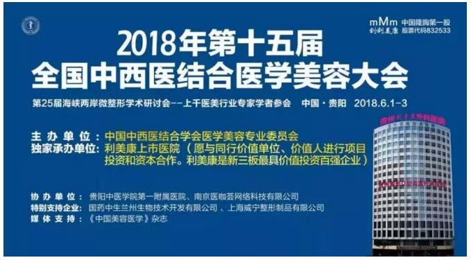 上海美莱欧阳天祥、杜医生出席全国中西医结合医学美容大会