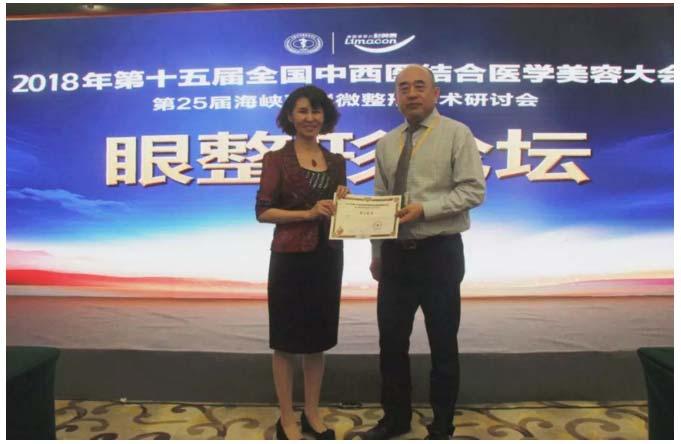 上海美莱杜园园出席全国中西医结合医学美容大会