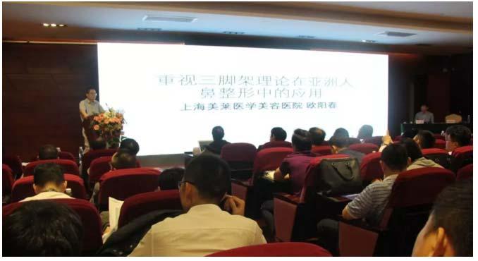 上海美莱欧阳春出席全国中西医结合医学美容大会