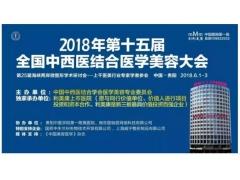 上海美莱欧阳天祥出席全国中西医结合医学美容大会