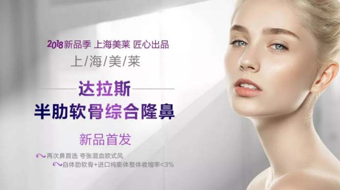 上海美莱隆鼻为您揭秘:驼峰鼻男女差异