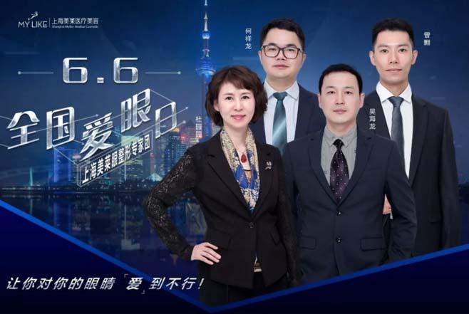 上海美莱眼整形专家团队