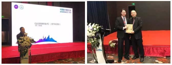 6月9日-10日达拉斯整形李战强教授亲诊上海美莱