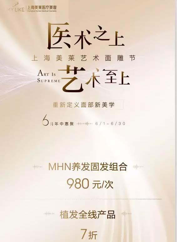 上海美莱植发产品全线7折,MHN养发固发组合980