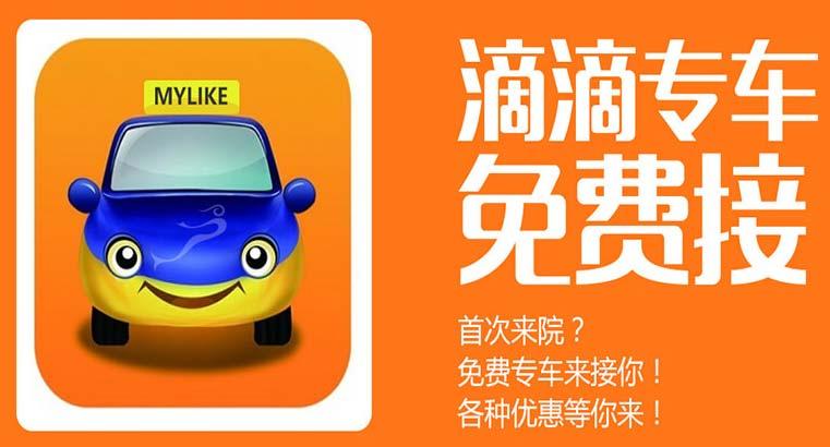 上海美莱滴滴打车