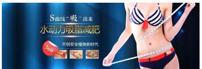 上海美莱水动力吸脂,高效舒适全身心瘦瘦瘦