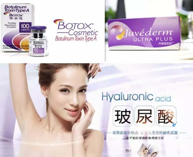 上海美莱揭秘:玻尿酸和保妥适可以同时打吗