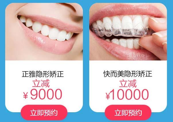 美莱医疗做牙齿美白价格贵吗