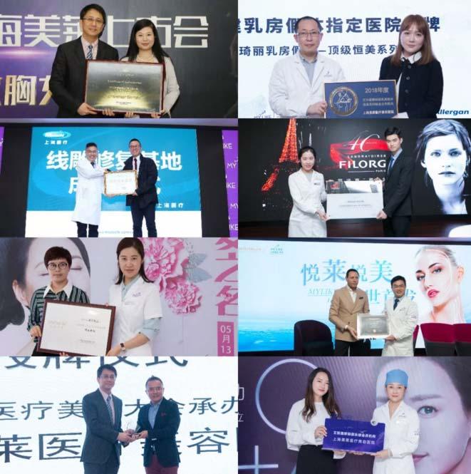 美莱全国连锁33院院长首次全线齐聚蓉城共探医疗