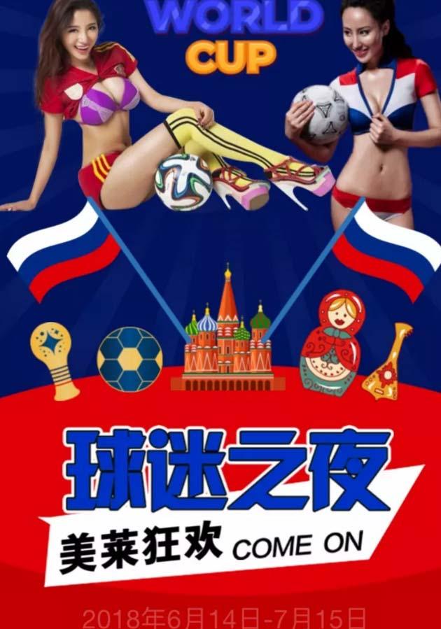 做唯美曲线足球女神,来美莱一起玩转世界杯