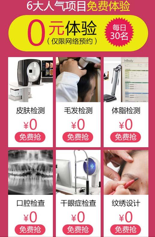 上海美莱6大人气项目0元体验