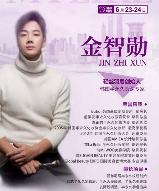 6月23日-24日韩国知名形象设计师金智勋坐诊上海美莱