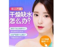 皮肤缺水怎么办,美莱皮肤美容可靠吗