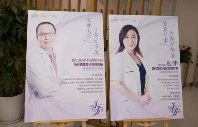 海外大师DR.LIOW与注射专家夏炜诠释情绪美学乔雅登