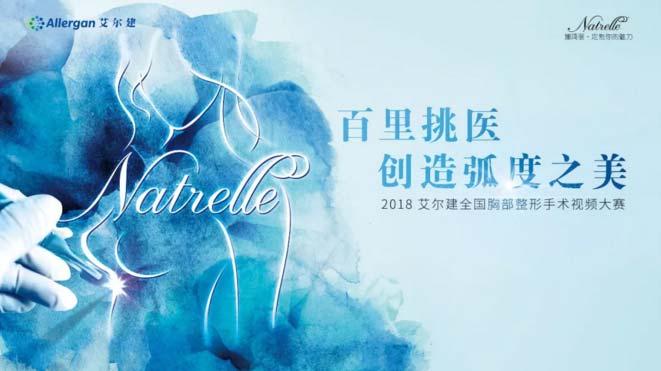 上海美莱&艾尔建强强联手,百里挑医-创造弧度之美
