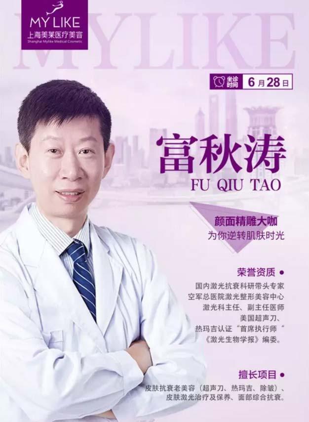 颜面精雕富秋涛6.28亲诊上海美莱为你开启肌肤逆龄之旅