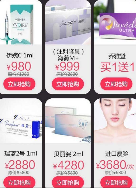 上海美莱微整形玻尿酸6月优惠