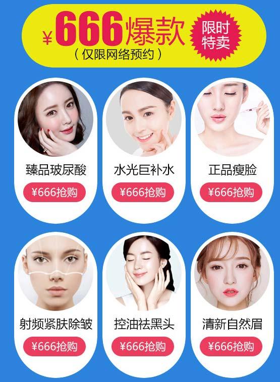 上海美莱整形 超皮秒特价限时抢购