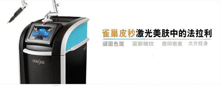 上海美莱超皮秒祛妊娠斑
