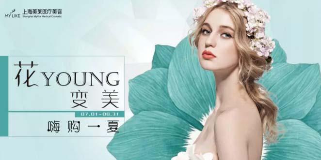 上海美莱7、8月超值优惠|花YOUNG变美、嗨购一夏