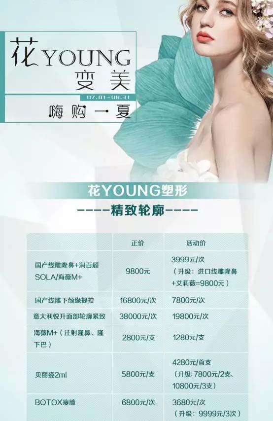 上海美莱玻尿酸|花YOUNG甜心 自拍角度随心所欲