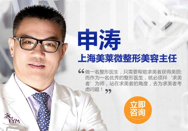 上海美莱玻尿酸注射专家申涛