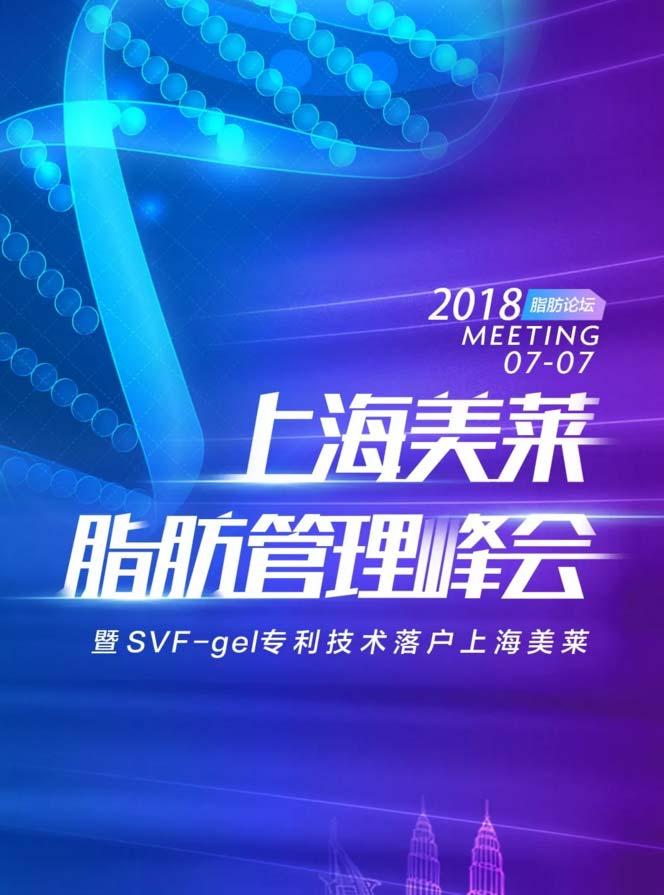 7月7日哈佛大学医学博士鲁峰携SVF-gel专利技术落户上海美莱