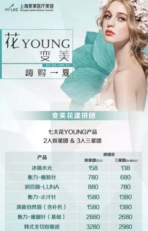 上海美莱花YOUNG变美●整形周,丰胸黄金曲线