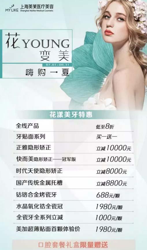 上海做龅牙牙齿矫正需要多少钱