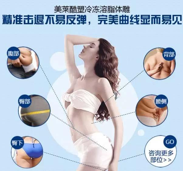 酷塑冷冻溶脂 上海美莱革命性冷冻溶脂新科技