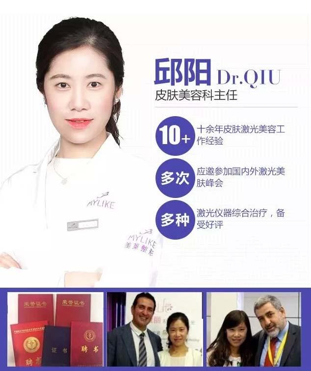 上海美莱医师团队