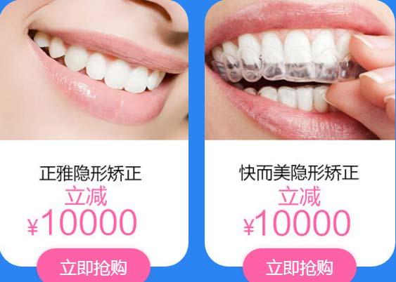上海美莱牙齿治疗美容价格