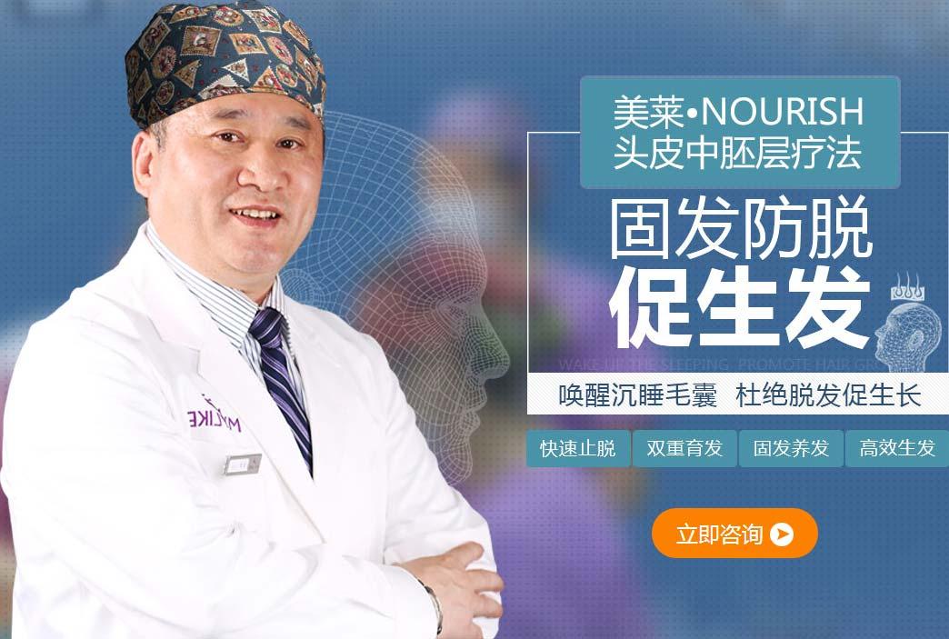 上海美莱毛发移植院长袁玉坤教授