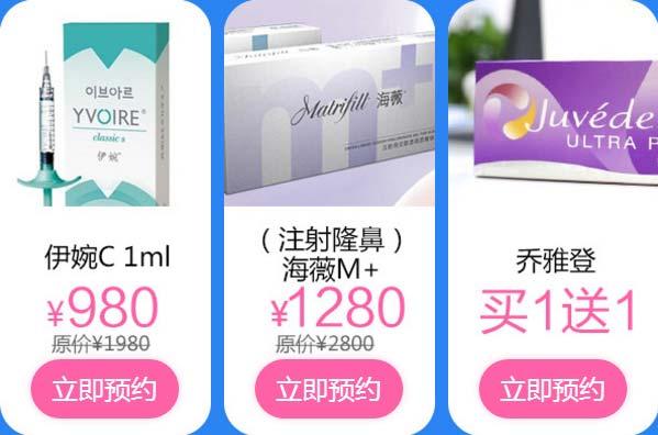 上海美莱微整形注射玻尿酸优惠