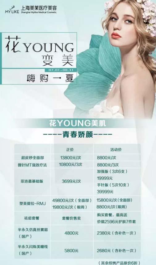 上海美莱花YOUNG青春