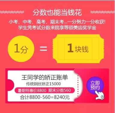 """趁这个暑假快来正个畸吧!上海美莱暑期""""美齿奖学金""""了解一下!"""