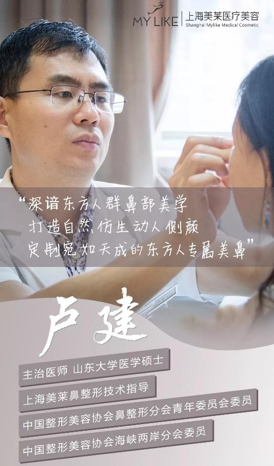 上海美莱鼻整形专家团丨暑期鼻整形攻略:让你对你的鼻子爱到不行!