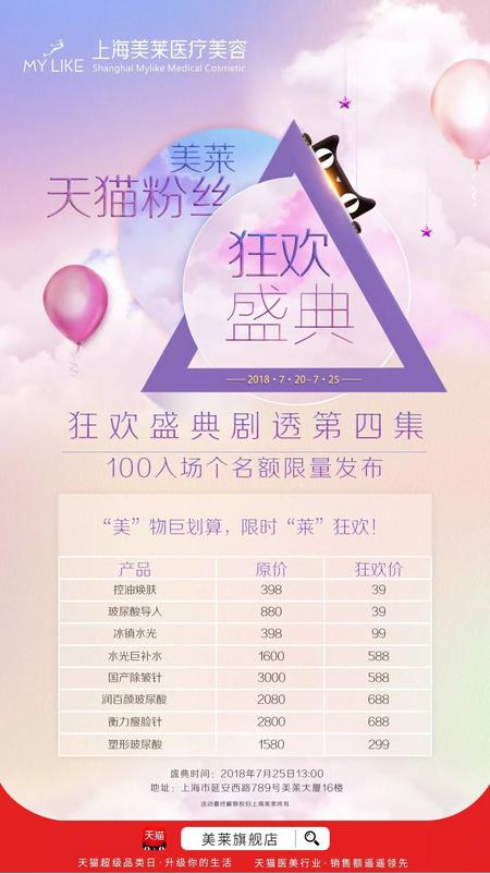 2018年上海美莱【天猫粉丝狂欢盛典】等你来!