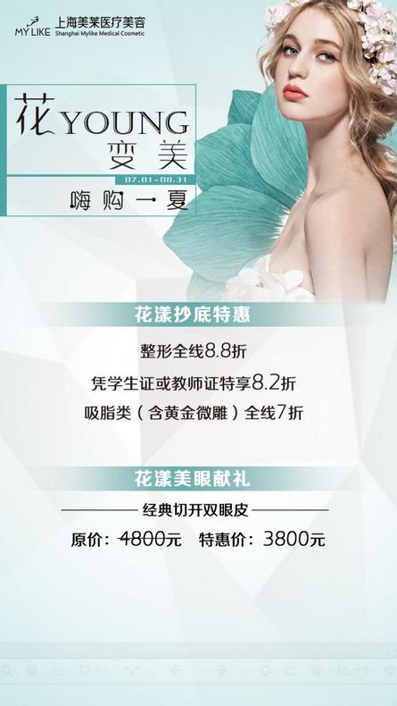 上海美莱整形|超皮秒特价限时抢购