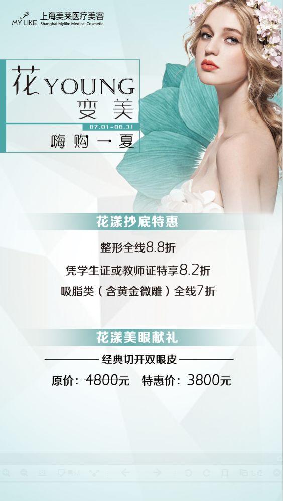 【上海美莱•塑颜逆龄周】在眼皮上作画-让你美翻天!