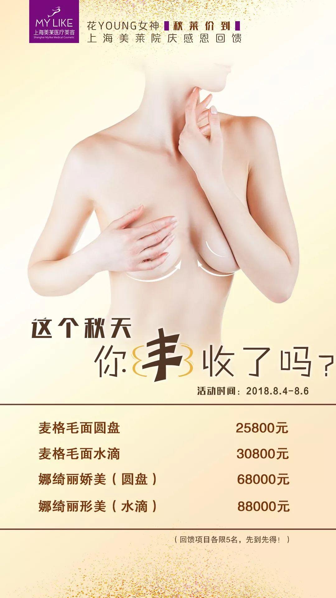 【花YOUNG女神•秋莱价到】上海美莱院庆感恩回馈!