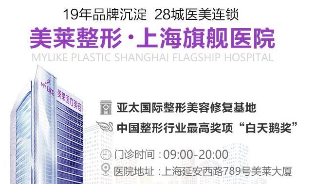 上海做手臂抽脂美莱医院好不好