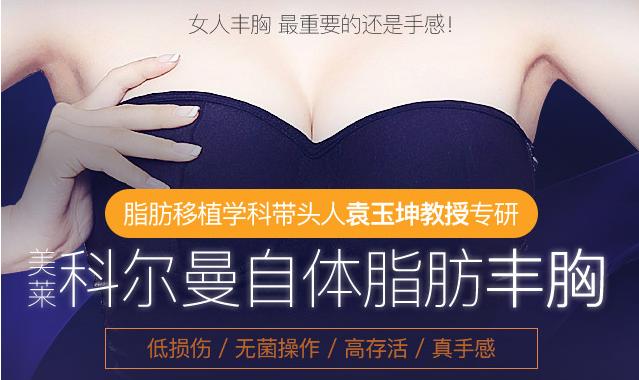上海美莱自体脂肪丰胸会不会有后遗症