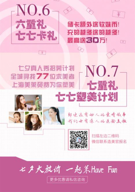 上海美莱【七夕礼遇】7重大礼来袭,整形全线7.7折!